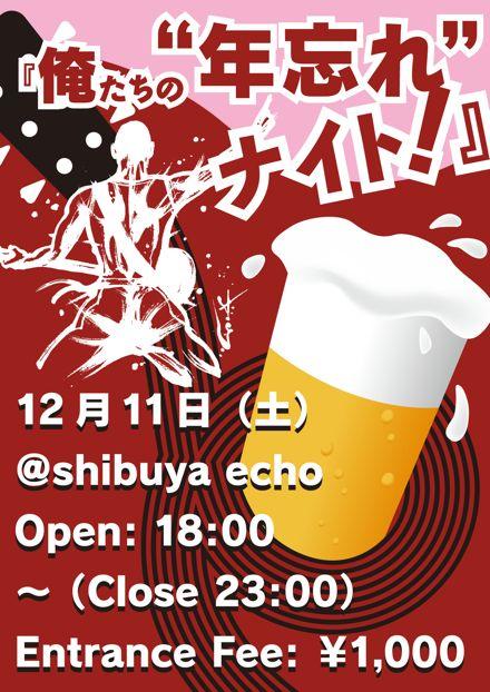 orenai_Dec_11_flyer.jpg